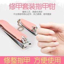 姣兰 米菲 修甲美甲指甲钳成人指甲刀儿童/女士指甲剪套装
