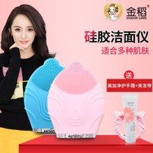 金稻电动硅胶脸部洁面仪KD-308