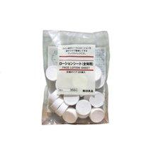 【香港直邮】日本MUJI无印良品压缩面膜纸DIY紙膜水敷容 20枚*1袋