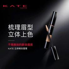KATE 凯朵 3D时尚眉彩膏