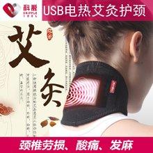 科爱USB电加热艾灸保暖护颈缓解颈部疲劳酸痛电脑族防护