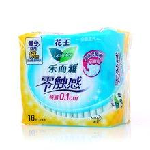 乐而雅超丝薄迷你日用卫生巾(16片)