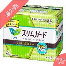 【3包装】花王乐而雅 超薄瞬吸日用卫生巾 20.5cm*28片