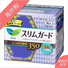 【3包装】花王乐而雅 超薄瞬吸夜用卫生巾 35cm*13片