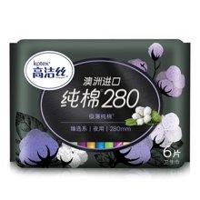 高洁丝臻选系列丝薄纯棉卫生巾夜用(280mm*6片)