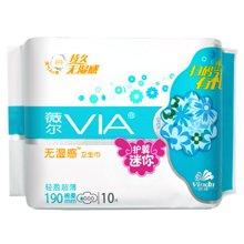 维达VIA(薇尔)轻盈超薄护翼棉柔迷你卫生巾(10片)