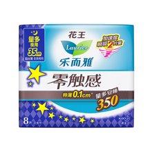 LX乐而雅超丝薄超长夜用护翼型卫生巾(8片)