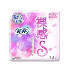 苏菲极上裸感S日用卫生巾23cm(14片)