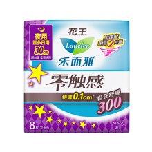 乐而雅超丝薄夜用护翼卫生巾(8片)