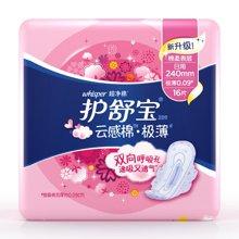 @护舒宝pinkcess棉柔丝薄日用卫生巾(16片)