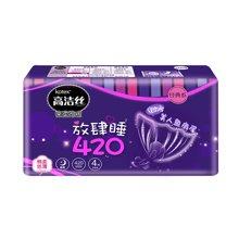 高洁丝U感防漏亲柔丝薄棉柔护翼卫生巾夜用420mm(4片)