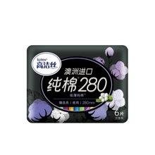 高洁丝臻选系列丝薄纯棉卫生巾夜用HN1(280mm*6片)