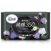 高洁丝臻选系列丝薄纯棉卫生巾夜用(350mm*4片)
