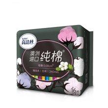 高洁丝臻选系列极薄纯棉卫生巾(日用)HN3(240mm*16片)