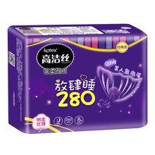 高洁丝经典系列丝薄棉柔护翼卫生巾夜用280mm8片(8片)