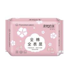 奈丝公主全棉亲肤日用卫生巾(16片)