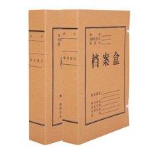 晨光APYRDB11/APYRB611 A4纯浆牛皮纸档案盒文件资料盒10个装