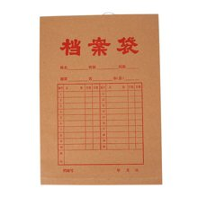 晨光APYRAB14 A4加厚改进款/ 经济型牛皮纸档案袋文件袋资料袋20个装0.3mm
