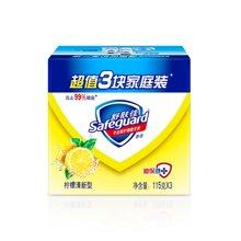 W舒肤佳柠檬清新型香皂115克X3 HN3 NC2(115g*3)