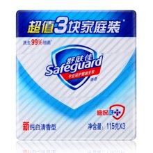 舒肤佳纯白清香型香皂SZ3MD(115g*3)