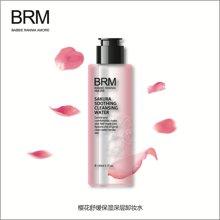 BRM彩妆 芭比兰妮 宠爱 樱花舒缓保湿深层卸妆水