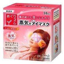 日本花王KAO蒸汽眼罩-无香型 14片/盒