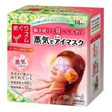 【2盒装】日本花王KAO蒸汽眼罩 洋柑橘香味 14片/盒