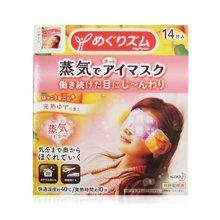 【2盒装】日本花王 KAO 蒸汽眼罩柚子香型 14片/盒