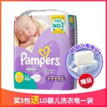 日本原装进口帮宝适(Pampers)/紫帮腰贴式棉柔纸尿裤新生儿NB66片(0-5kg)