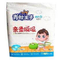 青蛙王子亲柔瞬吸纸尿裤尿不湿NB/S码72片