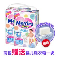 【2包装】日本原装进口花王Merries纸尿裤-短裤式拉拉裤增量装L50片(9-14kg)