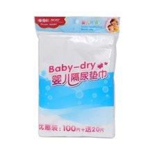 爱得利婴儿隔尿垫巾(100片)