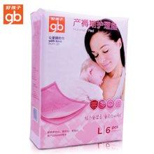 Goodbaby/好孩子 产褥期护理垫(L号 60*90MM 6片/包) Q60004