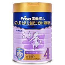 美素佳儿金装儿童成长配方奶粉(900g)