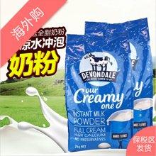 【2袋装】Devondale德运高钙全脂奶粉1kg/袋