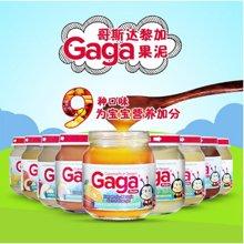 原装进口哥斯达黎加gaga婴幼儿果酱多种口味(9种口味各一瓶)