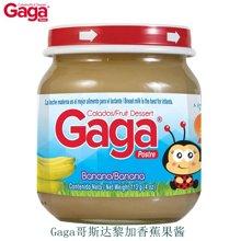原装进口哥斯达黎加gaga婴幼儿香蕉果酱113g