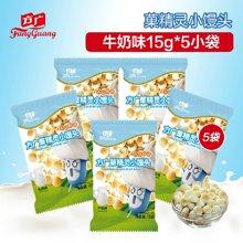 方广 菓精灵小馒头(牛奶味)15G*5