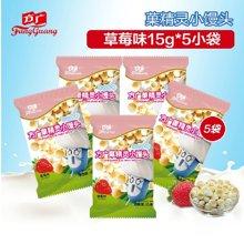 方广 菓精灵小馒头(草莓味)15G*5