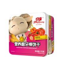 方广营养磨牙棒饼干 果蔬味 90G
