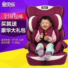 宝贝乐儿童安全座椅车载婴儿汽车用宝宝安全坐椅9个月-12岁ISOFIX 紫色