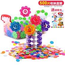 儿童益智环保塑料大号雪花片积木500片拼装拼插玩具3-6岁幼儿园YZQD500