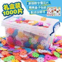 儿童益智环保塑料大号雪花片积木1000片拼装拼插玩具3-6岁幼儿园YZQD1000