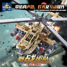 儿童早教益智拼装玩具阿帕奇直升机军事系列小颗粒塑料积木玩具WESKY84020