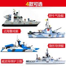 导弹护卫舰军事 益智组装拼插拼装塑料积木玩具802680MC