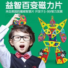 儿童磁力片积木 百变提拉磁性构建片益智儿童玩具 22件磁力片套装 3岁以上