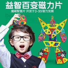 儿童磁力片积木 百变提拉磁性构建片益智儿童玩具 3岁以上