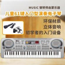 婴侍卫儿童61键电子琴入门型演奏电子琴多功能早教电子琴MQ6101