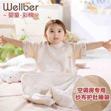 威尔贝鲁 婴儿纱布睡袋 婴幼儿睡袋宝宝防踢被春秋薄款全棉可脱袖
