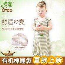 欧淘 有机棉宝宝蘑菇型吊带睡袋防踢被